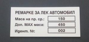 табели за машини